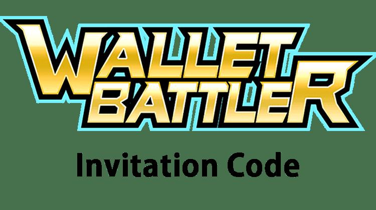 ウォレットバトラーの招待コード