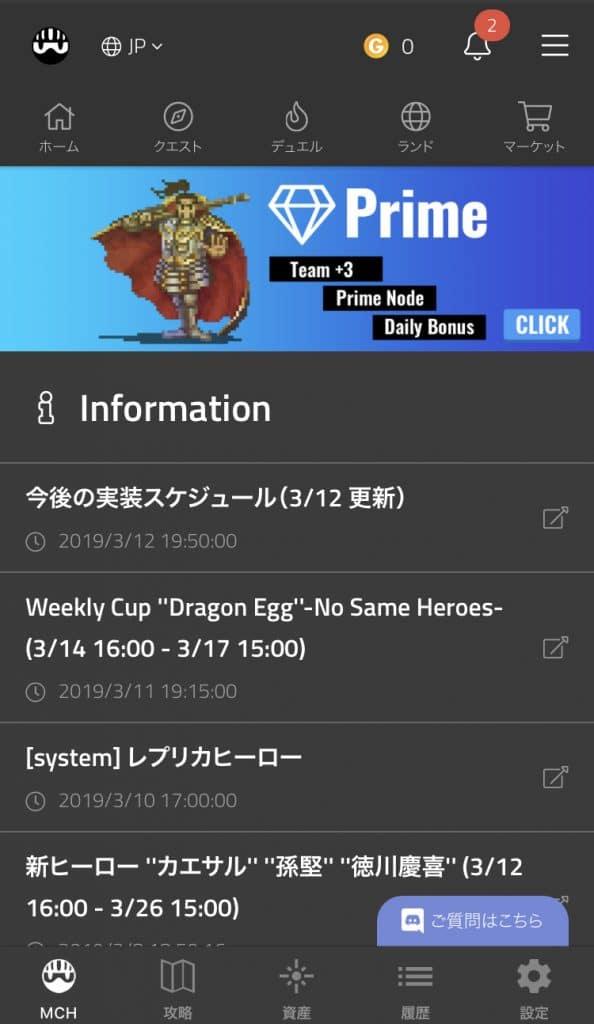 マイクリトップ画面です。新着情報やイベントなどチェックしましょう。
