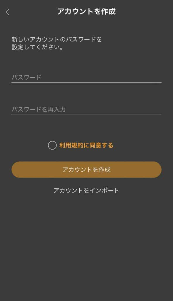 マイクリを利用するにはパスワードの設定が必要です。今後大事な画面でパスワードを利用するので、覚えておくように。