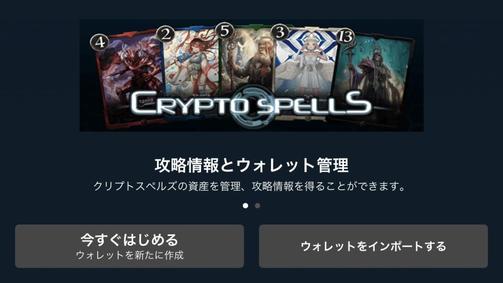 Lataa Crypto Spells -sovellus ja käynnistä se heti