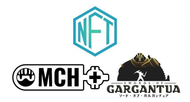 ソード・オブ・ガルガンチュア MCH+