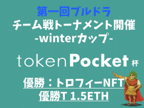 Tartanka Kubbadda Cagta 1 ee Buluugga Tokenament tokenPocket Cup guuleysteyaasha: Koobka NFT, Kooxda guuleystayaasha 1.5ETH