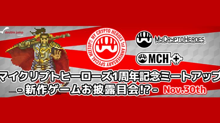 マイクリプトヒーローズ1周年記念ミートアップ 新作ゲームお披露目会?! 11月30日